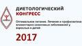 В 2017 году ФГБУН «ФИЦ питания и биотехнологии» совместно с РОСНДП проведут по всей стране 5 диетологических конгрессов