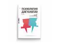 14 февраля «Психология диетологии» — в подарок от НАКП!