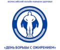 Первый Всероссийский онлайн-марафон здоровья, посвященный Дню борьбы с ожирением
