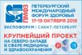 Модернизацию сферы здравоохранения обсудят в Петербурге. С 17 по 19 октября в «Экспофоруме» пройдет Петербургский международный форум здоровья