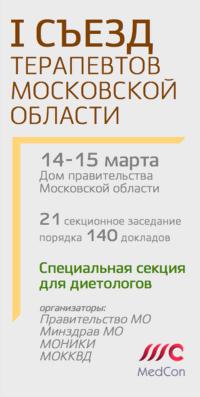 Съезд терапевтов Московской области