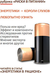 Энергетики - короли слухов