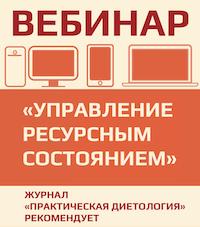 Вебинар «Управление ресурсным состоянием»